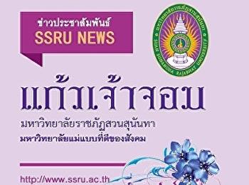 วารสารข่าวประชาสัมพันธ์ แก้วเจ้าจอม ฉบับวันที่ 4 สิงหาคม 2563