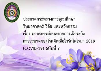 ประกาศกระทรวงการอุดมศึกษา วิทยาศาสตร์ วิจัย และนวัตกรรม เรื่อง มาตรการผ่อนคลายการเฝ้าระวัง การระบาดของโรคติดเชื้อไวรัสโคโรนา 2019 (COVID-19) ฉบับที่ 7
